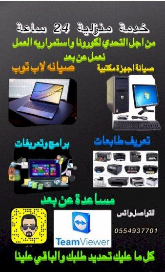 حراج الأجهزة صيانة جوالات متنقلة في الرياض