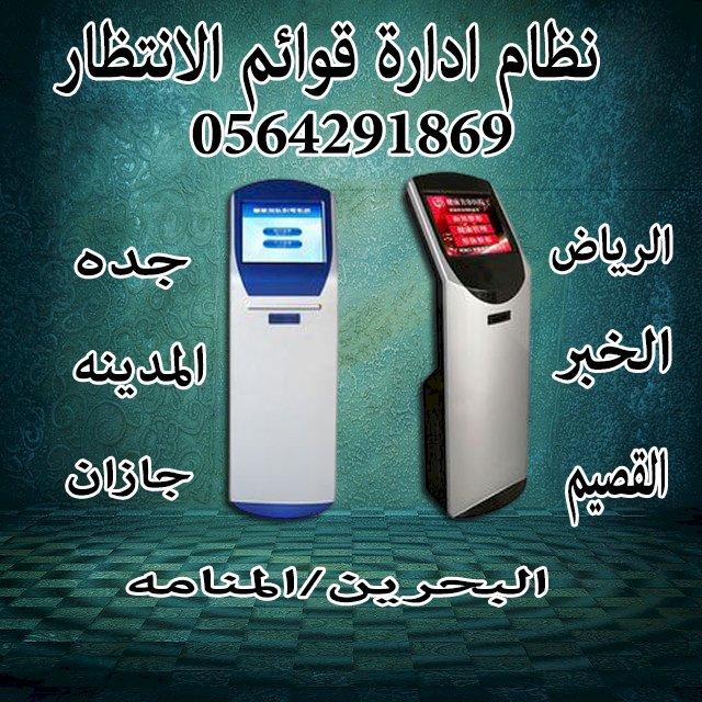 جهاز طباعة ارقام انتظار العملاء وترتيب الدور حراج جميع المنتجات والخدمات في السعودية