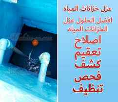 كشف تسريب حمامات كشف تسريب مطابخ 0559099219 ش