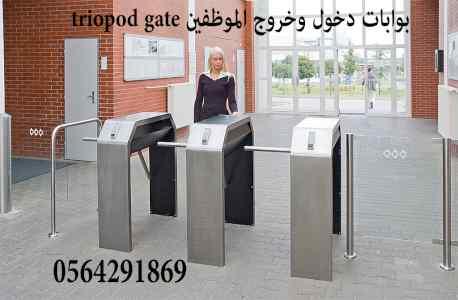 بوابات مرور الافراد والموظفين tripod gate