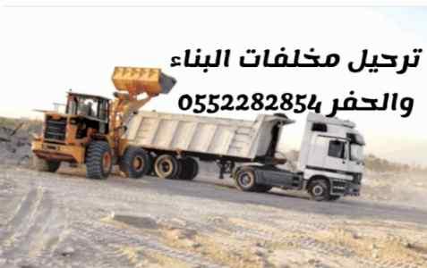 نقل مخلفات البناء والحفر ترحيل مخلفات 0552282