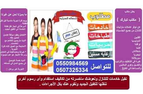 مطلوب خادمات للتنازل ( مكتب تبارك ) 055101565
