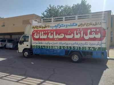 نقل عفش فك وتركيب داخل وخارج الرياض باكستاني