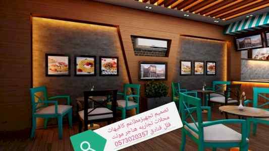 مصمم مطاعم مصمم كافيه - تصميم ديكورات -محلات