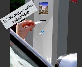 اسعار حواجز السيارات الالكترونية بالتذكرة