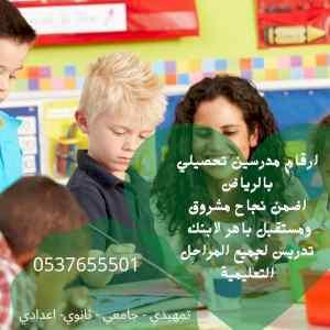 ارقام معلمين تحصيلي بالرياض 0537655501