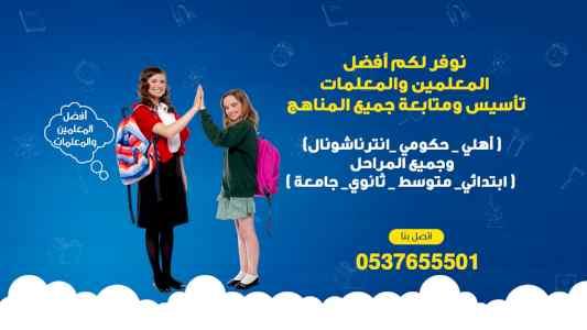 افضل مدرسين ومدرسات خصوصي 0537655501 بجدة