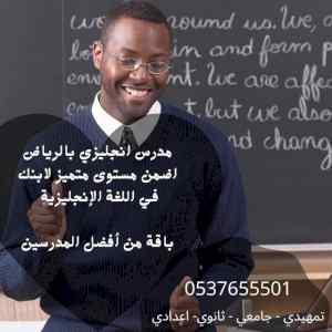 مدرس خصوصي تأسيس بالرياض  0537655501