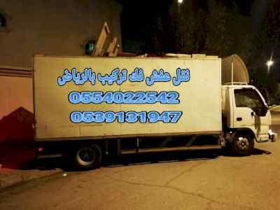 نقل اثاث فك تركيب تغليف بالرياض عمالة باكستان
