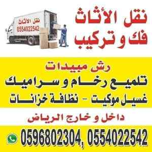 نقل عفش فك تركيب بالرياض باكستاني 0554022542