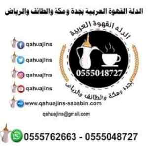 صبابين وصبابات قهوة 0555048727