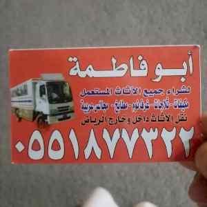 شراء الاثاث المستعمل شرق الرياض 0551877322