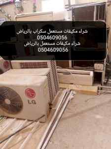 شراء مكيفات مستعمل شمال الرياض 0504609056