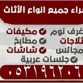شراء اثاث مستعمل شمال الرياض 0531962069