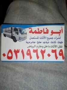 دينا نقل عفش غرب الرياض 0531962069