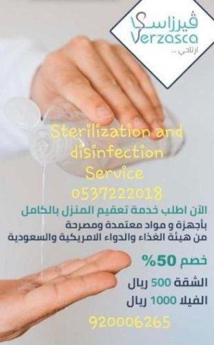 خدمات تعقيم ونظافة