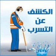 خدمات النظافة وعزل الخزانات وتسليك المجاري