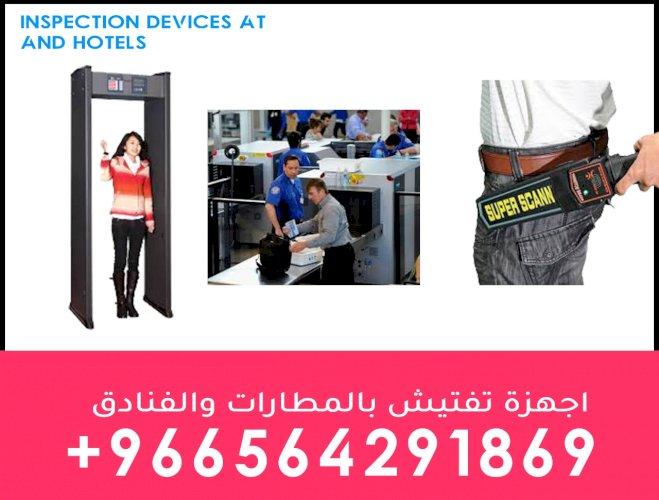 اسعار اجهزة التفتيش وكشف المعادن 0564291869