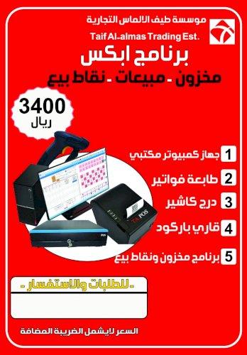 جهاز كاشير كامل - نقطه بيع - جهاز كمبيوتر