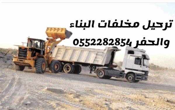 نقل مخلفات البناء والحفر ترحيل مخلفات