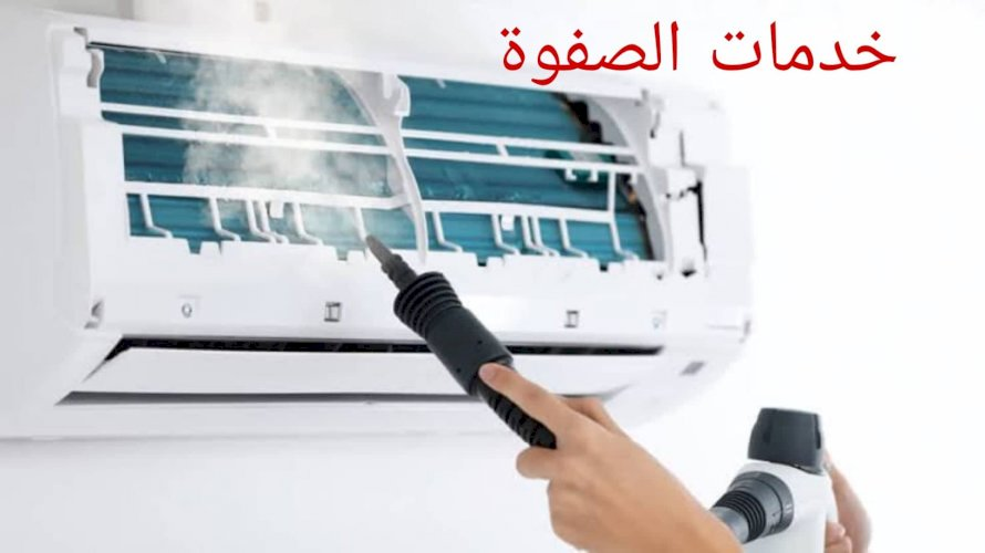 شركة تنظيف منازل بالرياض 0538078147
