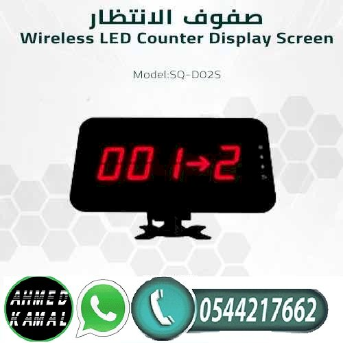 اجهزة صفوف انتظار العملاء 0544217662