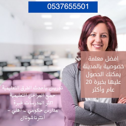 ارقام معلمين ومعلمات خصوصي في كافة التخصصات