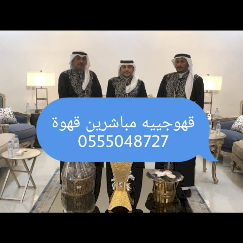 قهوجيين وصبابين وصبابات قهوة وشاي 0555048727
