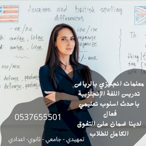 معلمات انجليزي بالرياض 0537655501 خبرة كبيرة