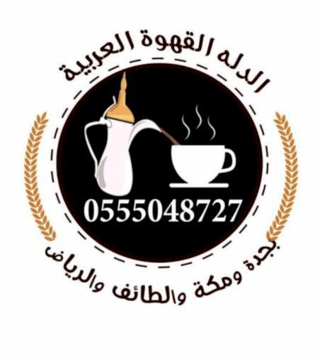 صبابين قهوة للجميع المناسبة بجده 0555048727