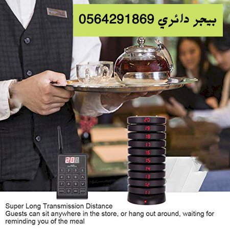 جهازنداءالمطاعم للنادل لاسلكى/ضاغط_ساعة_شاشة