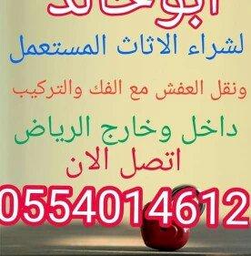 شراء اثاث مستعمل الرياض0554014612