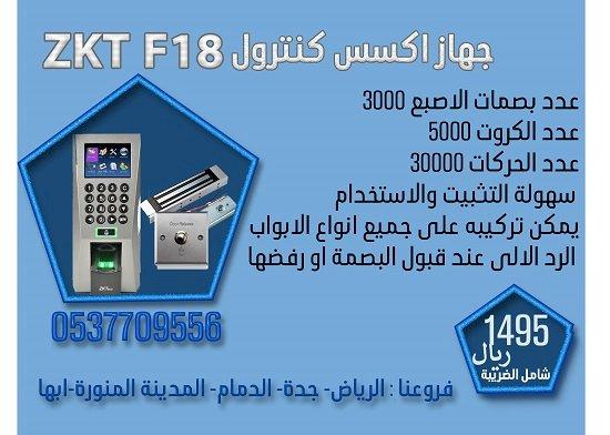قفل الكتروني للابواب Zkteco - اكسس كنترول F18