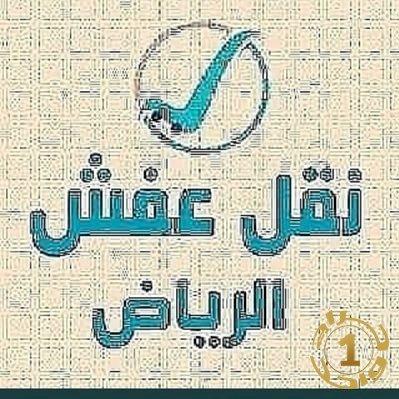 دينا نقل عفش حي ظهرة البديعة 0503228615