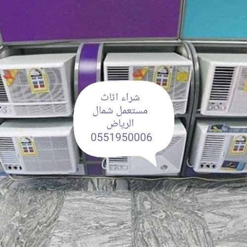 شراء اثاث مستعمل شمال الرياض 0551950006