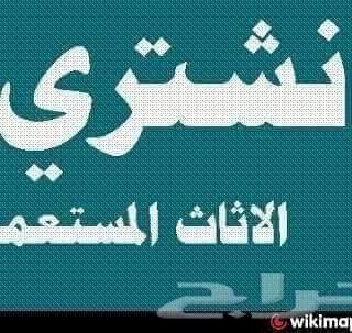 دينا نقل عفش حي الحزم 0503228615