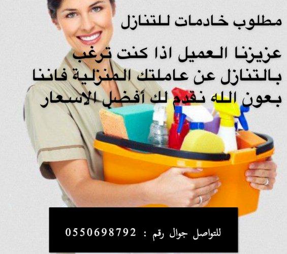 يوجد خادمات للتنازل 0550698792