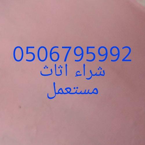 شراء اثاث مستعمل حي شرق الرياض