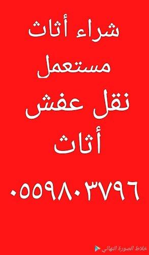 دينا نقل عفش حي الملز 0502272628
